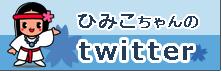 桜井市役所のtwitter