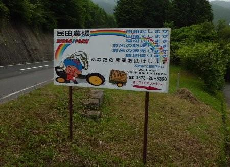 民田農場の入り口