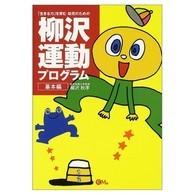 柳沢運動プログラムの最初の本