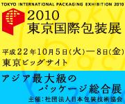 東京国際包装展2010