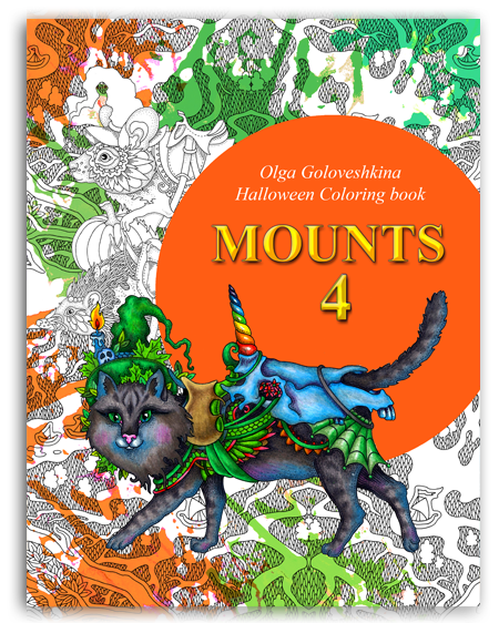 Mounts 4 Halloween coloring book by Olga Goloveshkina