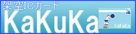 Kakukaカード加盟会社