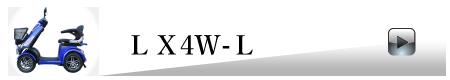 アクセス LX4W-L