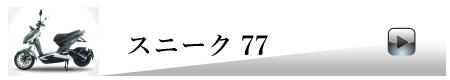 アクセス スニーク77
