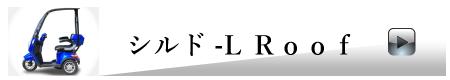 シルド-L7 Roof