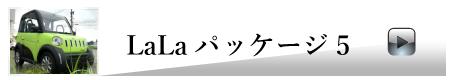 LaLaパッケージ5