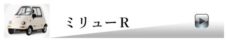 タケオカ自動車工芸 ミリューR