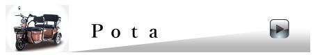 アクセス とことこPota