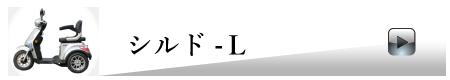 アクセス シルド-L