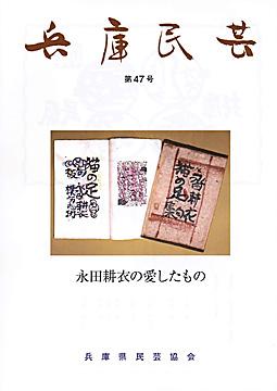 兵庫民芸47号表紙
