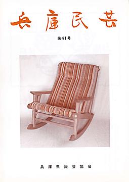 兵庫民芸41号画像