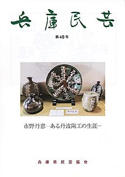 兵庫民芸48号表紙