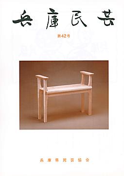 兵庫民芸42号画像