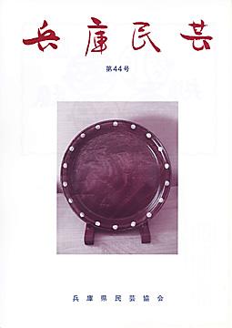 兵庫民芸44号表紙