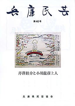 兵庫民芸46号表紙