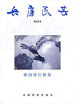 兵庫民芸45号表紙