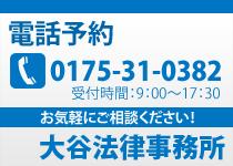 大谷法律事務所 …気軽にご相談ください!電話予約 0175-31-0382