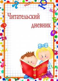 обложка для читательского дневника картинки