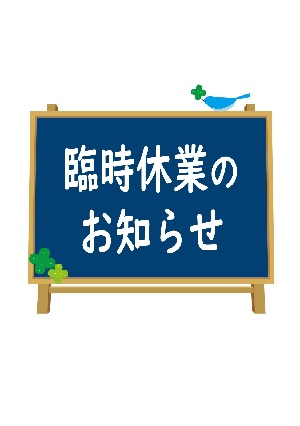 7月 臨時休業のお知らせ(高山サテライト)