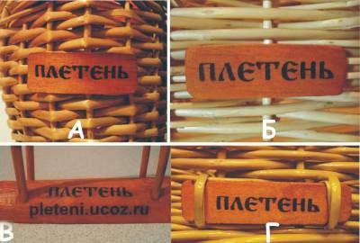 pleten-dom-izgorod-zabor-loza-iva-derevenskii-stil-cazachii-tin-zaborchik-russia-volgograd-tumen-moskva-stavropol-ekaterinburg-sochi-decor-logotip-torgovaia-marka-naturalno