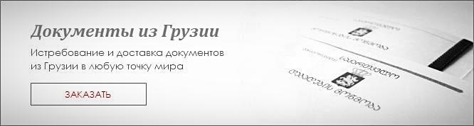 Как отправить приглашение для граждан грузии