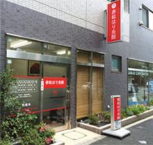 東京の丸の内線東高円寺駅・赤松はり灸院外観