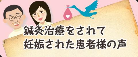 不妊治療のためのブログ