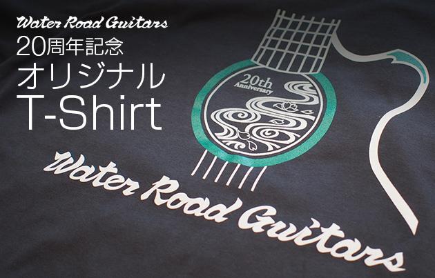 Water Road Guitars 20周年記念オリジナルT-Shirt