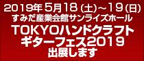 2019年5月18(土)〜19(日)TOKYOハンドクラフトギターフェス2019 に出展します