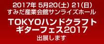 2017年5月20(土)〜21(日)TOKYOハンドクラフトギターフェス2017 に出展します