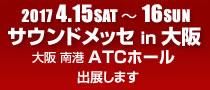 2017年4月15(土)~16(日)サウンドメッセin大阪に出展します