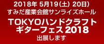 2018年5月10(土)〜20(日)TOKYOハンドクラフトギターフェス2018 に出展します