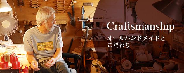 Craftsmanship オールハンドメイドとこだわり