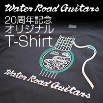 Water Road Guitars 20周年記念オリジナルTシャツ