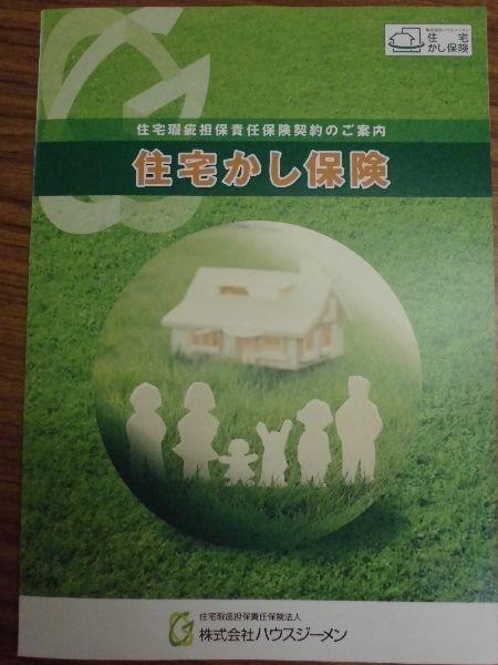 住宅瑕疵保険による10年保証