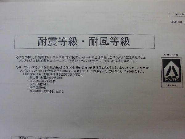耐震・対風等級計算書