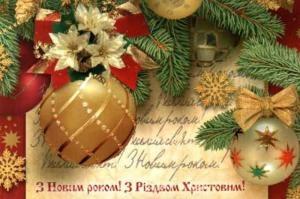 Дорогі діти, шановні батьки, вчителі та всі відвідувачі нашого сайту! Прийміть наші найщиріші вітання з Новим роком та Різдвом Христовим. Нехай ці свята – вісники оновлення, мрій і сподівань – принесуть Вам і Вашій родині добро, мир і достаток.