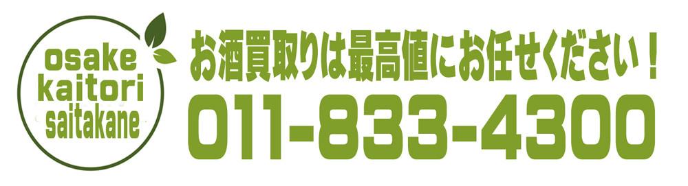 酒買取 札幌 011-833-4300