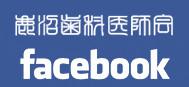 鹿沼歯科医師会Facebook