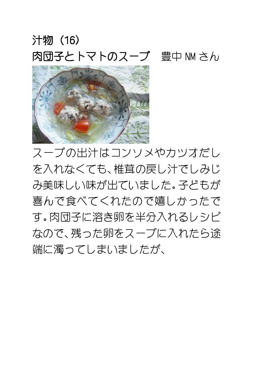 汁物(16) 肉団子とトマトのスープ