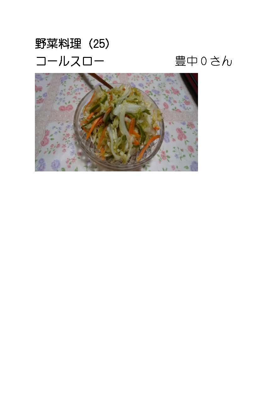 野菜料理(25) コールスロー