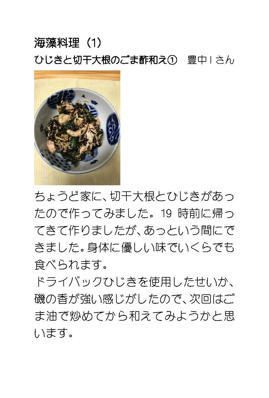 海藻料理(1) ひじきと切干大根のごま酢和え①