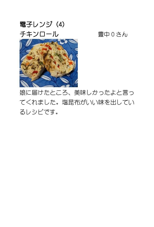 電子レンジ(4) チキンロール