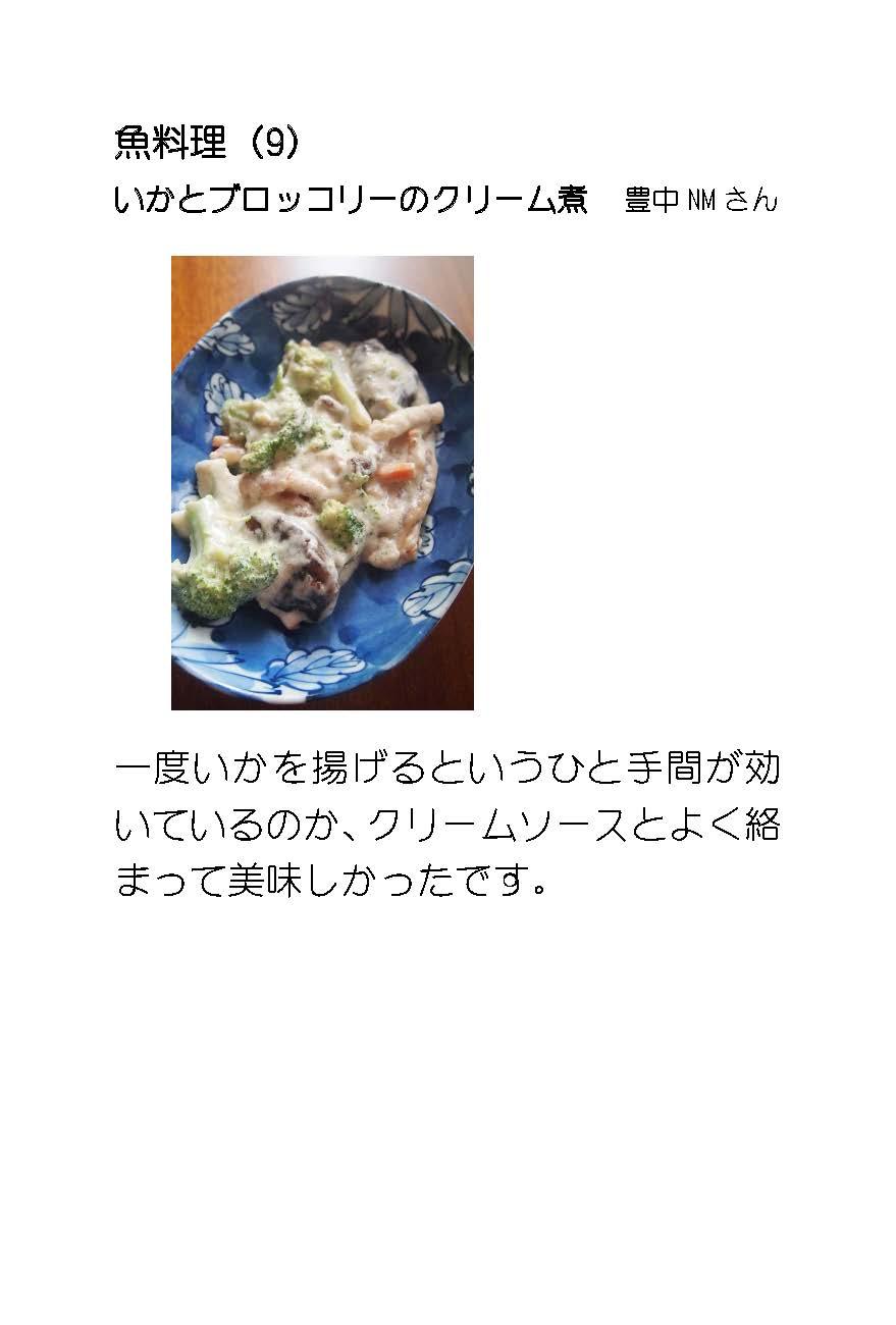 魚料理(9) いかとブロッコリーのクリーム煮
