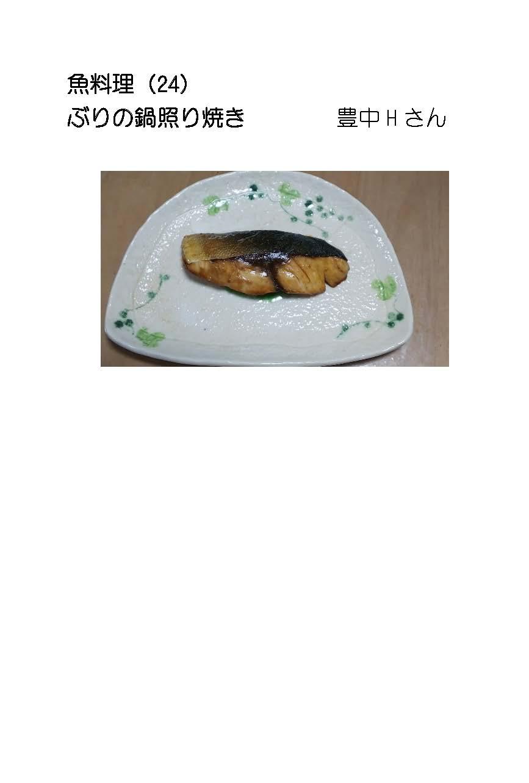 魚料理(24) ぶりの鍋照り焼き