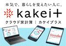 kakei+勉強会 続けています