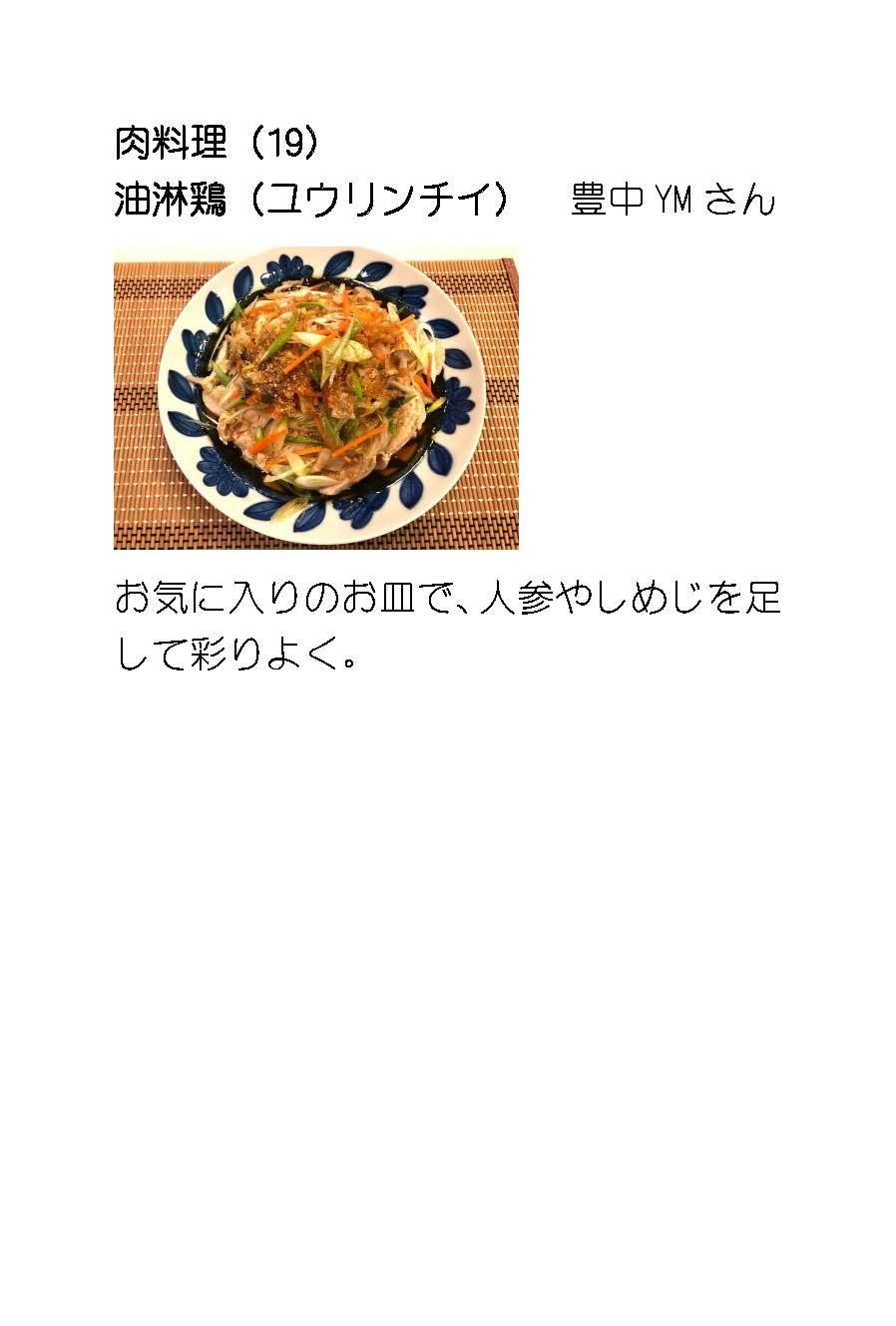肉料理(19) 油淋鶏(ユウリンチイ)