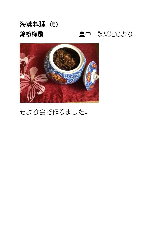 海藻料理(5) 錦松梅風