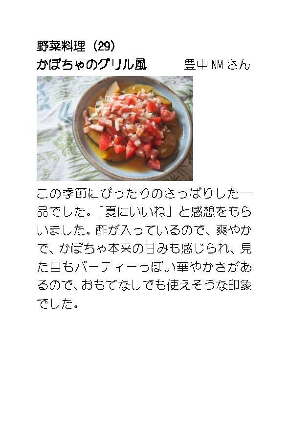 野菜料理(29) かぼちゃのグリル風