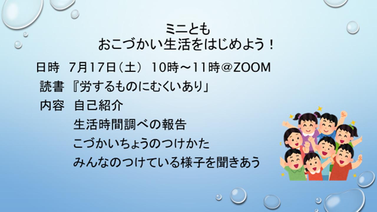ミニとも@ZOOM 7/17